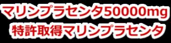 プラセンリッチ マリンプラセンタ高配合の美容ドリンク お試し980円